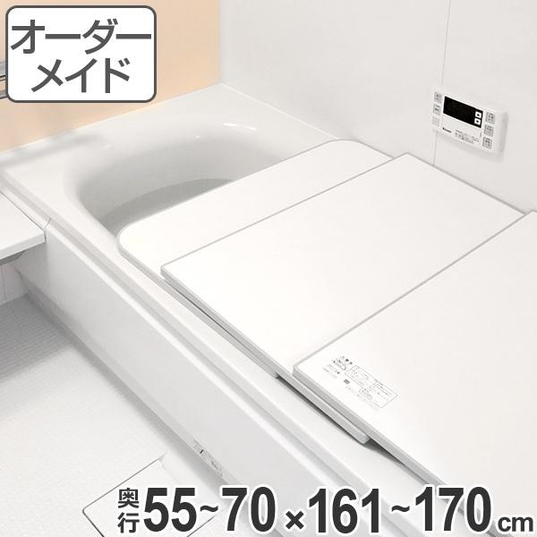 風呂ふた オーダー オーダーメイド ECOウォームneo ふろふた(組み合わせ)保温風呂ふた 55~70×161~170cm ( 送料無料 風呂蓋 風呂フタ 冷めにくい 風呂 フタ サイズオーダー )