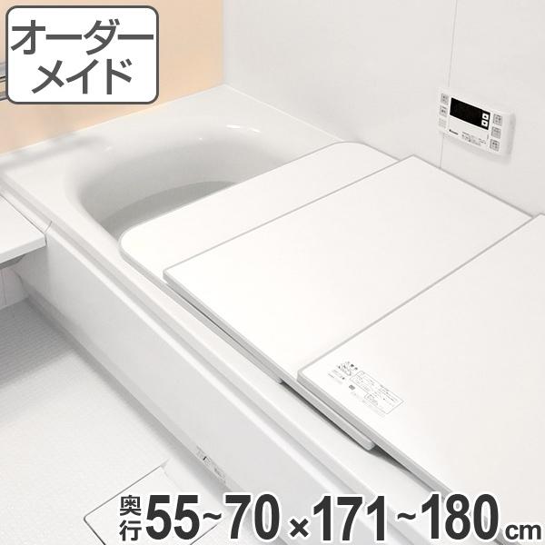 風呂ふた オーダー オーダーメイド ECOウォームneo ふろふた(組み合わせ)保温風呂ふた 55~70×171~180cm ( 送料無料 風呂蓋 風呂フタ 冷めにくい 風呂 フタ サイズオーダー )