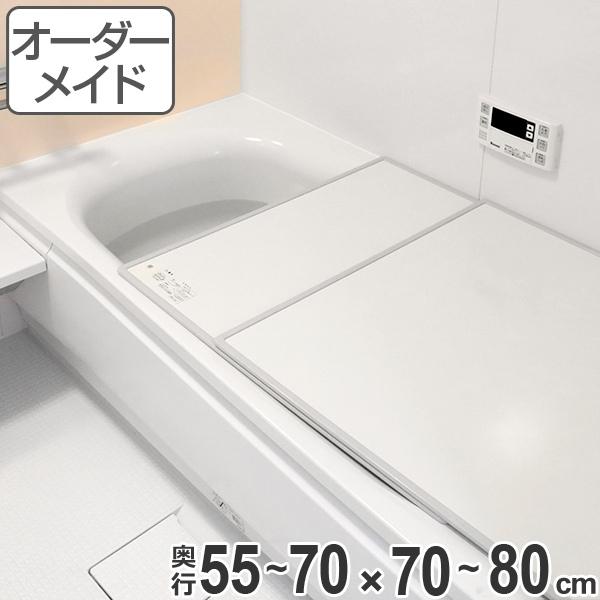 風呂ふた オーダー オーダーメイド ECOウォームneo ふろふた(組み合わせ)保温風呂ふた 55~70×70~80cm ( 送料無料 風呂蓋 風呂フタ 冷めにくい 風呂 フタ サイズオーダー )