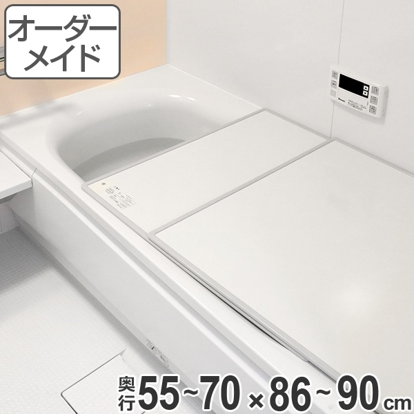 風呂ふた オーダー オーダーメイド ECOウォームneo ふろふた(組み合わせ)保温風呂ふた 55~70×86~90cm ( 送料無料 風呂蓋 風呂フタ 冷めにくい 風呂 フタ サイズオーダー )