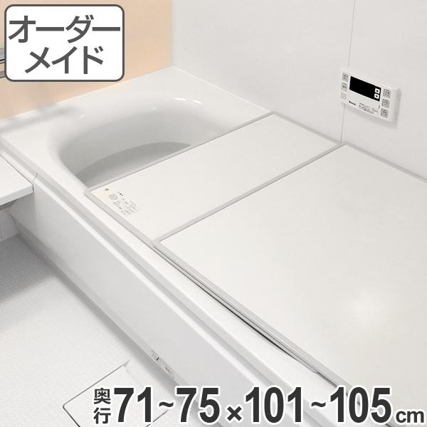 風呂ふた オーダー オーダーメイド ECOウォームneo ふろふた ( 組み合わせ )保温風呂ふた 71~75 x 101~105cm ( 送料無料 風呂蓋 風呂フタ 冷めにくい 風呂 フタ サイズオーダー )