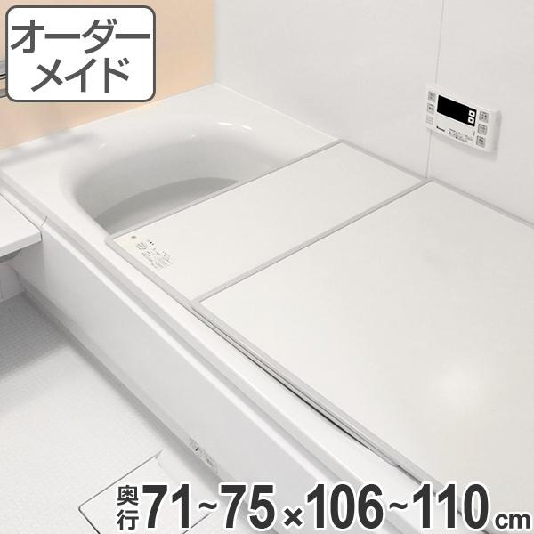 風呂ふた オーダー オーダーメイド ECOウォームneo ふろふた ( 組み合わせ )保温風呂ふた 71~75 x 106~110cm ( 送料無料 風呂蓋 風呂フタ 冷めにくい 風呂 フタ サイズオーダー )