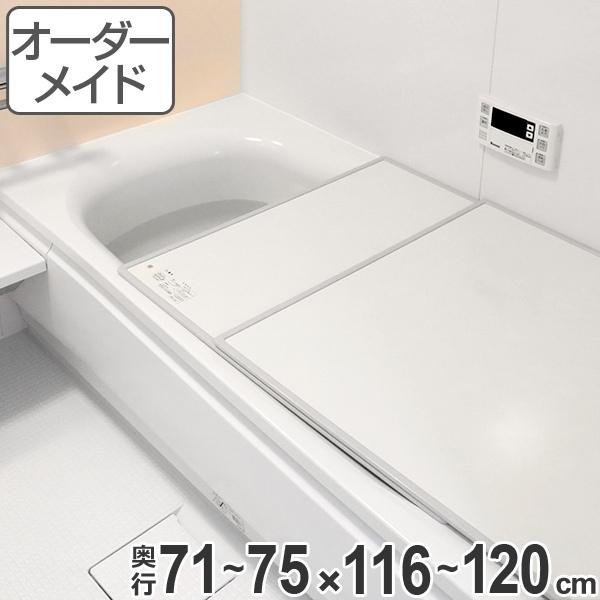 風呂ふた オーダー オーダーメイド ECOウォームneo ふろふた ( 組み合わせ )保温風呂ふた 71~75 x 116~120cm ( 送料無料 風呂蓋 風呂フタ 冷めにくい 風呂 フタ サイズオーダー )