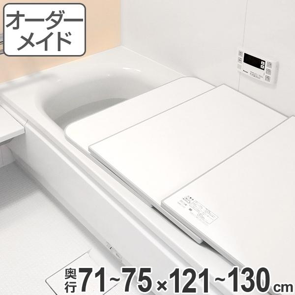 風呂ふた オーダー オーダーメイド ECOウォームneo ふろふた ( 組み合わせ )保温風呂ふた 71~75 x 121~130cm ( 送料無料 風呂蓋 風呂フタ 冷めにくい 風呂 フタ サイズオーダー )