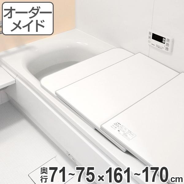 風呂ふた オーダー オーダーメイド ECOウォームneo ふろふた ( 組み合わせ )保温風呂ふた 71~75 x 161~170cm ( 送料無料 風呂蓋 風呂フタ 冷めにくい 風呂 フタ サイズオーダー )