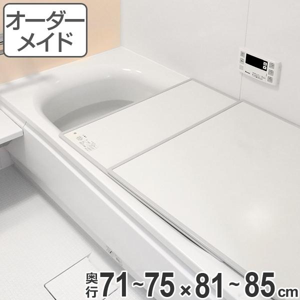 風呂ふた オーダー オーダーメイド ECOウォームneo ふろふた ( 組み合わせ )保温風呂ふた 71~75 x 81~85cm ( 送料無料 風呂蓋 風呂フタ 冷めにくい 風呂 フタ サイズオーダー )