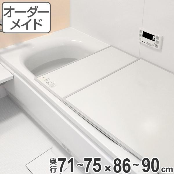 風呂ふた オーダー オーダーメイド ECOウォームneo ふろふた ( 組み合わせ )保温風呂ふた 71~75 x 86~90cm ( 送料無料 風呂蓋 風呂フタ 冷めにくい 風呂 フタ サイズオーダー )