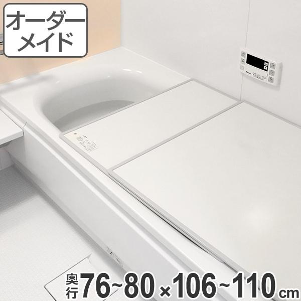 風呂ふた オーダー オーダーメイド ECOウォームneo ふろふた ( 組み合わせ )保温風呂ふた 76~80 x 106~110cm ( 送料無料 風呂蓋 風呂フタ 冷めにくい 風呂 フタ サイズオーダー )