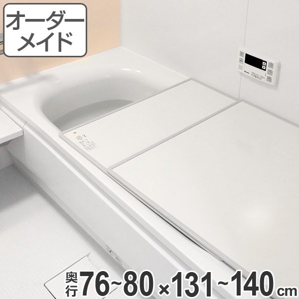 風呂ふた オーダー オーダーメイド ECOウォームneo ふろふた ( 組み合わせ )保温風呂ふた 76~80 x 131~140cm ( 送料無料 風呂蓋 風呂フタ 冷めにくい 風呂 フタ サイズオーダー )