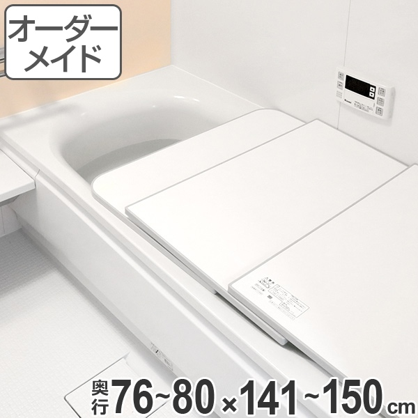 風呂ふた オーダー オーダーメイド ECOウォームneo ふろふた ( 組み合わせ )保温風呂ふた 76~80 x 141~150cm ( 送料無料 風呂蓋 風呂フタ 冷めにくい 風呂 フタ サイズオーダー )