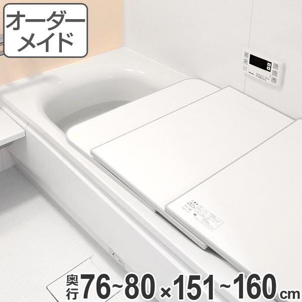 風呂ふた オーダー オーダーメイド ECOウォームneo ふろふた ( 組み合わせ )保温風呂ふた 76~80 x 151~160cm ( 送料無料 風呂蓋 風呂フタ 冷めにくい 風呂 フタ サイズオーダー )