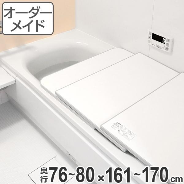 風呂ふた オーダー オーダーメイド ECOウォームneo ふろふた ( 組み合わせ )保温風呂ふた 76~80 x 161~170cm ( 送料無料 風呂蓋 風呂フタ 冷めにくい 風呂 フタ サイズオーダー )