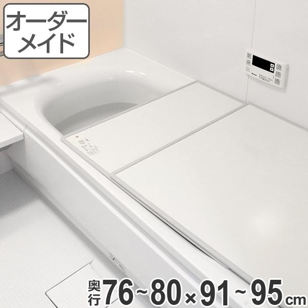 風呂ふた オーダー オーダーメイド ECOウォームneo ふろふた ( 組み合わせ )保温風呂ふた 76~80 x 91~95cm ( 送料無料 風呂蓋 風呂フタ 冷めにくい 風呂 フタ サイズオーダー )