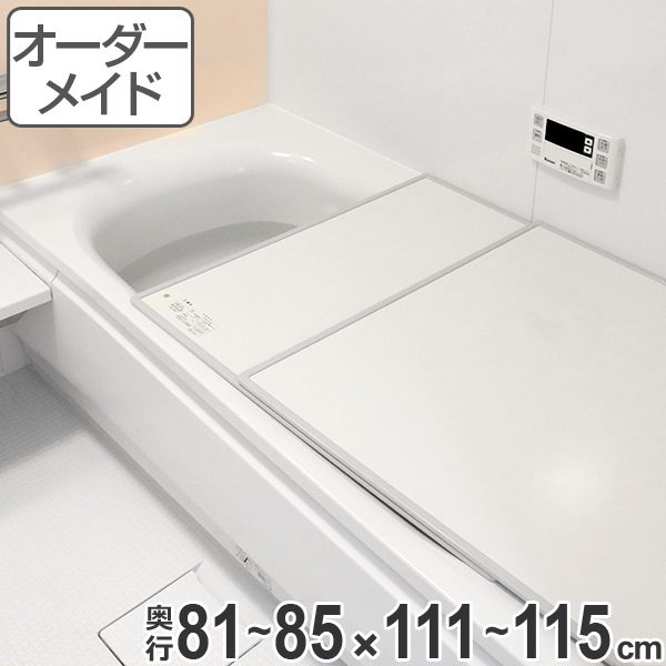 風呂ふた オーダー オーダーメイド ECOウォームneo ふろふた (組み合わせ) 保温風呂ふた 81~85 x 111~115cm ( 送料無料 風呂蓋 風呂フタ 冷めにくい 風呂 フタ サイズオーダー )