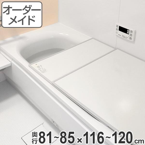 風呂ふた オーダー オーダーメイド ECOウォームneo ふろふた (組み合わせ) 保温風呂ふた 81~85 x 116~120cm ( 送料無料 風呂蓋 風呂フタ 冷めにくい 風呂 フタ サイズオーダー )