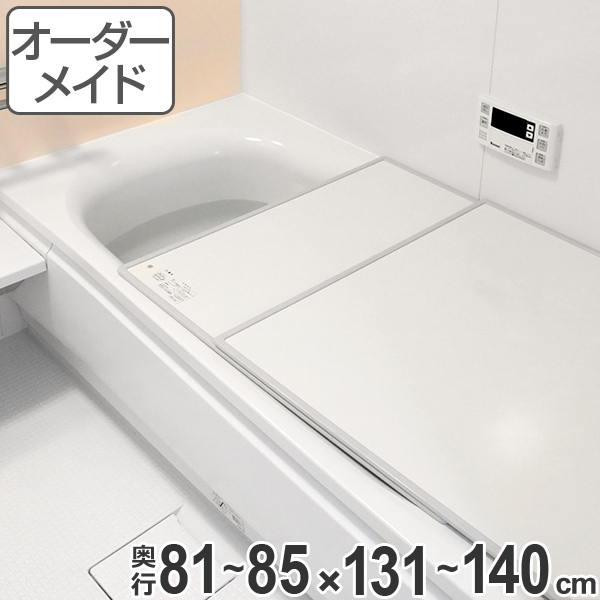 風呂ふた オーダー オーダーメイド ECOウォームneo ふろふた (組み合わせ) 保温風呂ふた 81~85 x 131~140cm ( 送料無料 風呂蓋 風呂フタ 冷めにくい 風呂 フタ サイズオーダー )