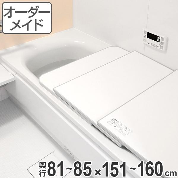 風呂ふた オーダー オーダーメイド ECOウォームneo ふろふた (組み合わせ) 保温風呂ふた 81~85 x 151~160cm ( 送料無料 風呂蓋 風呂フタ 冷めにくい 風呂 フタ サイズオーダー )