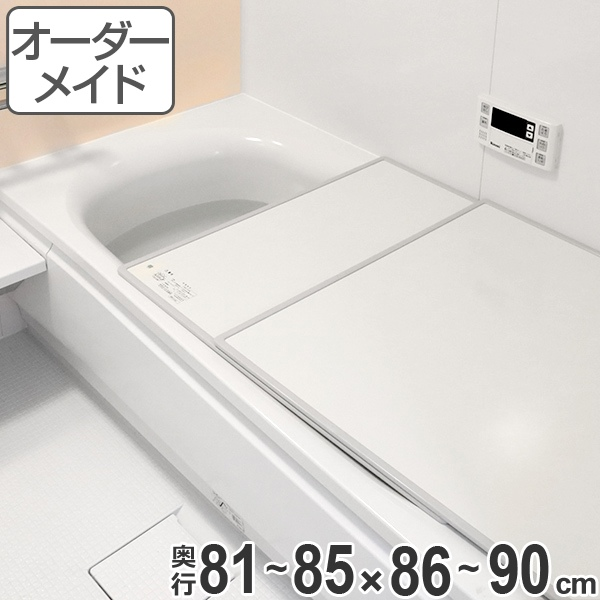 風呂ふた オーダー オーダーメイド ECOウォームneo ふろふた (組み合わせ) 保温風呂ふた 81~85 x 86~90cm ( 送料無料 風呂蓋 風呂フタ 冷めにくい 風呂 フタ サイズオーダー )