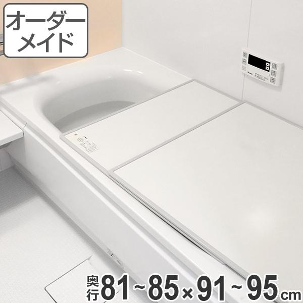 風呂ふた オーダー オーダーメイド ECOウォームneo ふろふた (組み合わせ) 保温風呂ふた 81~85 x 91~95cm ( 送料無料 風呂蓋 風呂フタ 冷めにくい 風呂 フタ サイズオーダー )