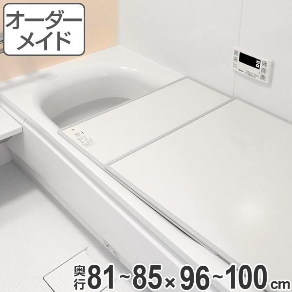 風呂ふた オーダー オーダーメイド ECOウォームneo ふろふた (組み合わせ) 保温風呂ふた 81~85 x 96~100cm ( 送料無料 風呂蓋 風呂フタ 冷めにくい 風呂 フタ サイズオーダー )
