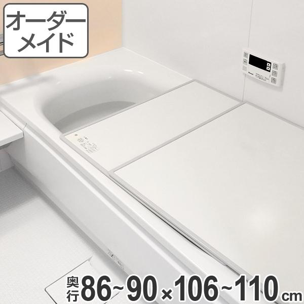 風呂ふた オーダー オーダーメイド ECOウォームneo ふろふた ( 組み合わせ )保温風呂ふた 86~90 x 106~110cm ( 送料無料 風呂蓋 風呂フタ 冷めにくい 風呂 フタ サイズオーダー )