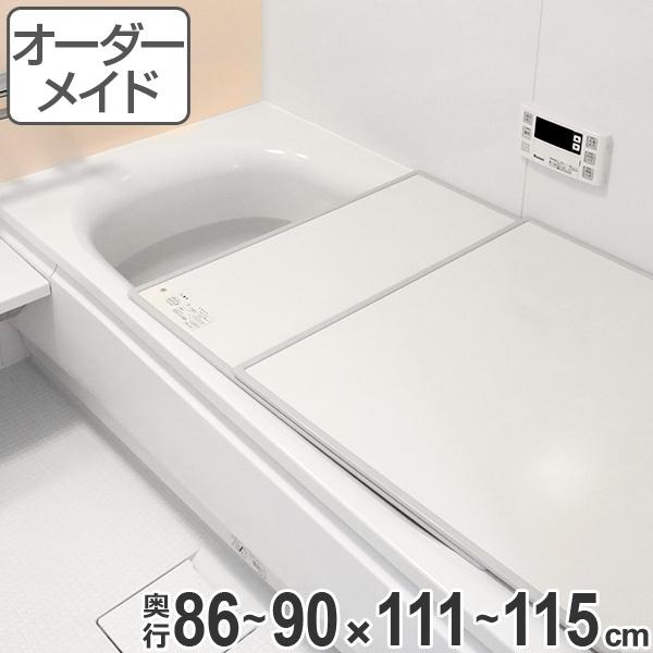 風呂ふた オーダー オーダーメイド ECOウォームneo ふろふた ( 組み合わせ )保温風呂ふた 86~90 x 111~115cm ( 送料無料 風呂蓋 風呂フタ 冷めにくい 風呂 フタ サイズオーダー )