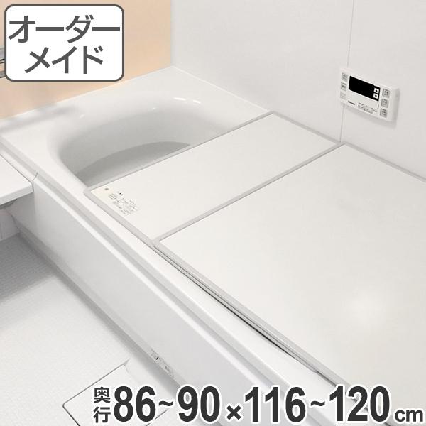 風呂ふた オーダー オーダーメイド ECOウォームneo ふろふた ( 組み合わせ )保温風呂ふた 86~90 x 116~120cm ( 送料無料 風呂蓋 風呂フタ 冷めにくい 風呂 フタ サイズオーダー )