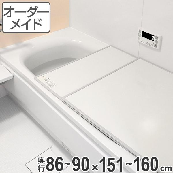 風呂ふた オーダー オーダーメイド ECOウォームneo ふろふた ( 組み合わせ )保温風呂ふた 86~90 x 151~160cm ( 送料無料 風呂蓋 風呂フタ 冷めにくい 風呂 フタ サイズオーダー )
