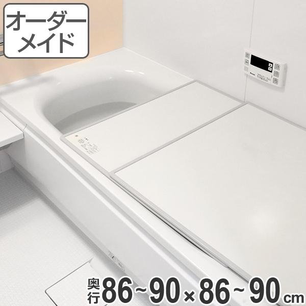 風呂ふた オーダー オーダーメイド ECOウォームneo ふろふた ( 組み合わせ )保温風呂ふた 86~90 x 86~90cm ( 送料無料 風呂蓋 風呂フタ 冷めにくい 風呂 フタ サイズオーダー )