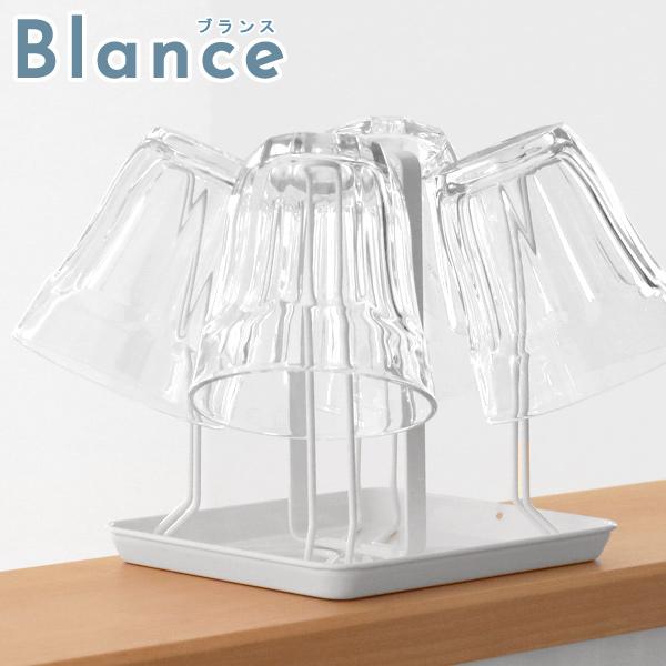 水切りトレー付きで便利 グラス以外にもマルチに使える グラススタンド グラススタンド4個掛け トレー付 ホワイト ブランス Blance お気にいる コップスタンド 食器収納 グラスラック コップ収納 卓上スタンド 水切りスタンド グラス収納 マグカップスタンド グラスホルダー 超歓迎された コップホルダー