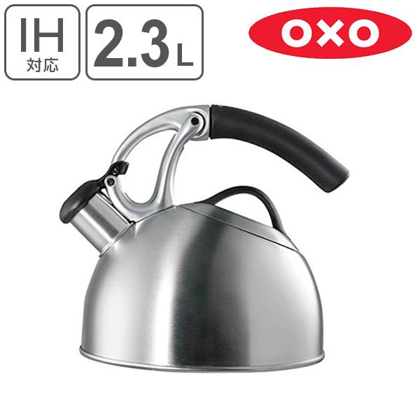 OXO オクソー アップリフトケトル 2.3L IH対応 つや消しタイプ ( 送料無料 笛吹ケトル やかん ヤカン 笛吹きケトル 調理用品 調理器具 薬缶 ケットル 笛吹き ガス火対応 ツヤ消し 2L 2リットル )