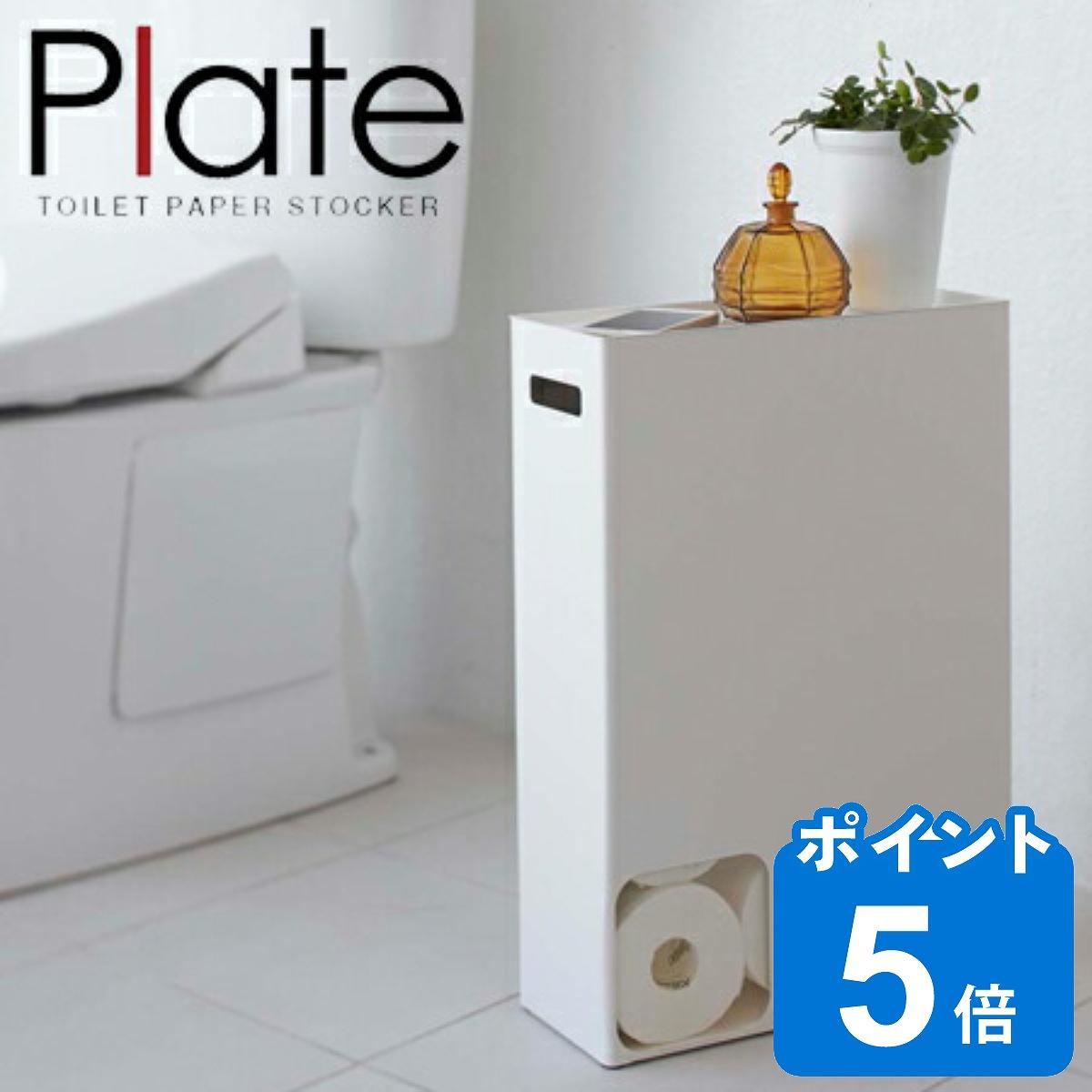 Toilet Paper Magazine Plate Plate Steel Toilet Paper Toilet Paper Rack (storage  Rack Stand Toilet Storage Slim Toilet Brush Storage Case Storage Shelf)