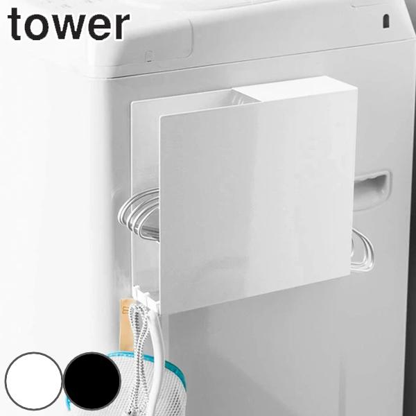 ハンガーホルダー tower タワー 洗濯機横マグネットハンガーホルダー ( 収納 ランドリー マグネット 洗濯機 洗濯機横 洗濯機前面 磁石 洗面所 壁面 壁 冷蔵庫 ハンガー 洗濯ネット 洗濯小物 フック )