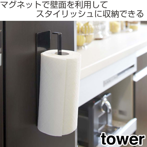 Magnet Kitchen Roll Holder Tower Tower (paper Holder Kitchen Roll Holder  Refrigerator Kitchen Storage Magnetic Paper Towels Paper Towel Roll Kitchen  ...