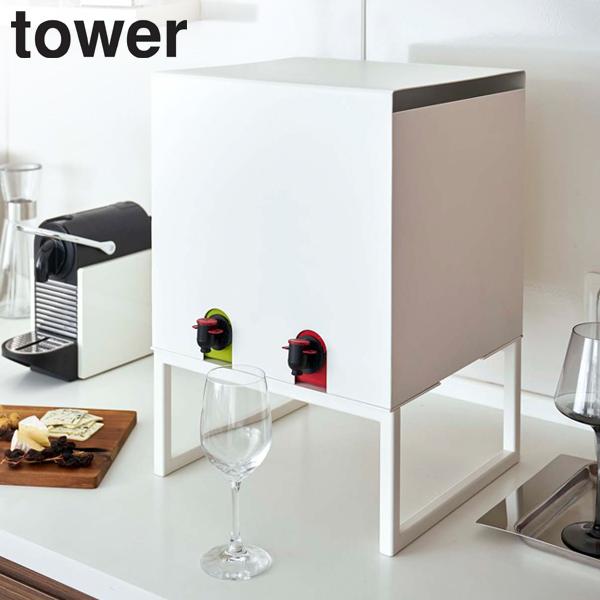サーバースタンド バッグインボックス スタンド タワー tower ( 送料無料 ボックスワイン 手軽 収納 ドリンクサーバー box ワイン 日本酒 ミネラルウォーター おしゃれ 白 )