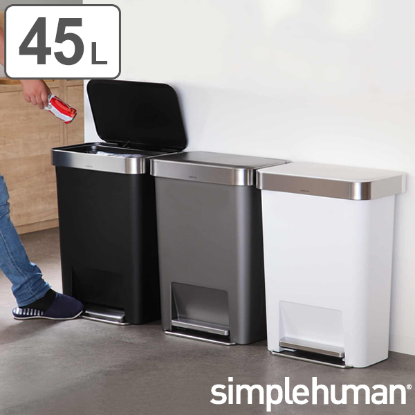正規品 ゴミ箱 シンプルヒューマン simplehuman プラスチック レクタンギュラーステップカン 45L ふた付き ( 送料無料 分別 ごみ箱 スリム CW1387 キッチン ごみばこ ダストボックス おしゃれ 45 リットル )