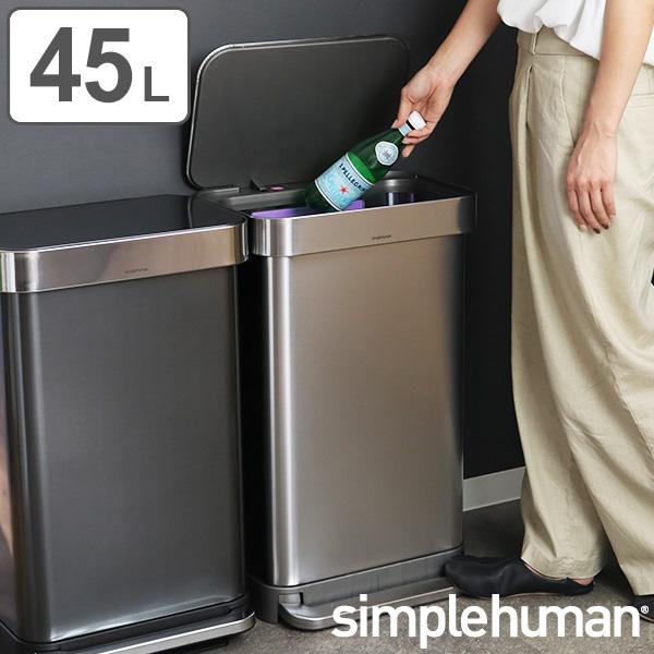 正規品 ゴミ箱 シンプルヒューマン ペダル式 ふた付き simplehuman 45L シルバー レクタンギュラーステップダストボックス ( 送料無料 分別 ごみ箱 キッチン スリム ごみばこ ダストボックス ステンレス おしゃれ 45 リットル )