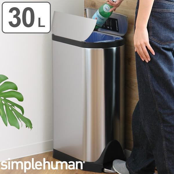 正規品 ゴミ箱 シンプルヒューマン simplehuman バタフライステップカン 30L ペダル式 ステンレス ( 送料無料 おしゃれ スリム ごみ箱 CW1824 ふた付き 縦型 ごみばこ ダストボックス ステンレス 30 リットル キッチン )