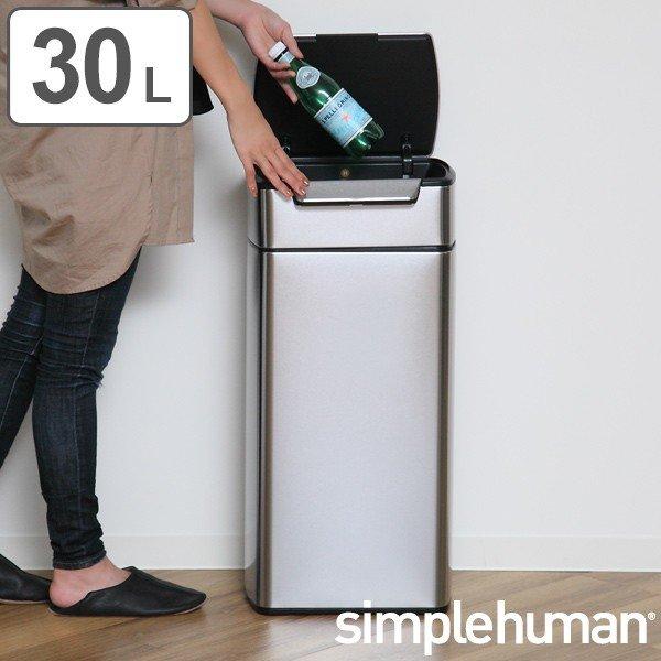 正規品 ゴミ箱 シンプルヒューマン simplehuman 30L タッチバーカン ステンレス ふた付き ( 送料無料 ダストボックス ごみ箱 キッチン ごみばこ 分別ゴミ箱 くずかご カウンター 下 おしゃれ 袋 見えない 横型 横開き 30 リットル )