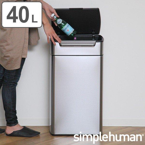 正規品 ゴミ箱 シンプルヒューマン simplehuman 40L タッチバーカン ステンレス ふた付き ( 送料無料 ダストボックス ごみ箱 キッチン ごみばこ 分別ゴミ箱 くずかご カウンター 下 おしゃれ 袋 見えない 横型 横開き 40 リットル )