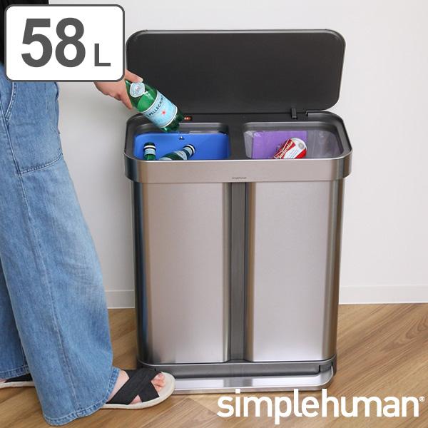 正規品 ゴミ箱 シンプルヒューマン simplehuman 58L 分別 レクタンギュラーステップカン ステンレス ふた付き ( 送料無料 送料無料 ダストボックス ごみ箱 キッチン 分別ゴミ箱 58 リットル ペダル ごみばこ 袋 見えない )