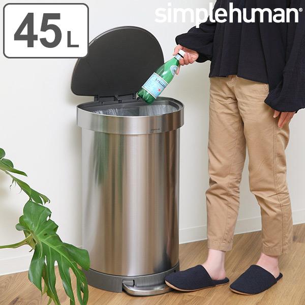 正規品 ゴミ箱 シンプルヒューマン simplehuman 45L セミラウンドステップカン ステンレス ふた付き ( 送料無料 ダストボックス ごみ箱 キッチン ペダル ごみばこ くずかご おしゃれ 袋 見えない 45 リットル )