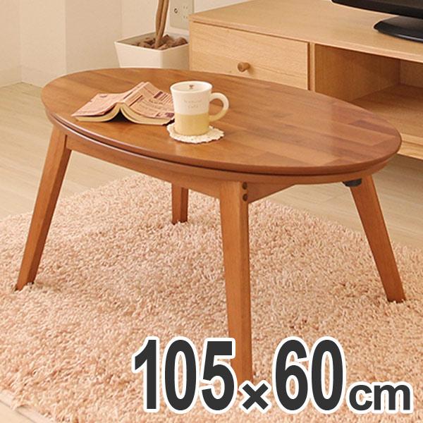 家具調こたつ テーブル noix(ノワ) オーバル型 幅105cm (  センターテーブル こたつテーブル ローテーブル 机 デスク 楕円 座卓 小型 木製 )
