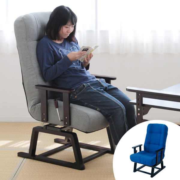 リクライニングチェア 回転式 高座椅子 晶 座面高47cm ( 送料無料 リクライニングソファ 座椅子 座いす リクライニング式 ガスシリンダー式 ソファ ソファー リクライニングソファー 無断階調節 ポケットコイル )