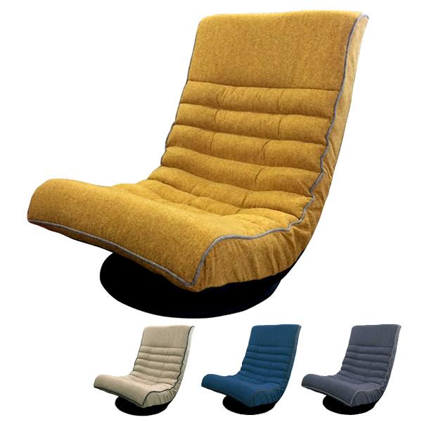 座椅子 リラックスチェア 回転式 リクライニング Harmonia 幅58cm ( 送料無料 ローソファー ソファー ポケットコイル ソファ 1人 1人掛け 回転 一人暮らし チェア チェアー 座イス フロアチェア 完成品 リビング ワンルーム )