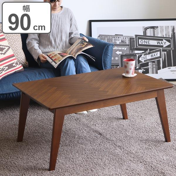 家具調こたつ マルクス 幅90cm ( 送料無料 コタツ 机 ローテーブル 天然木 デスク こたつテーブル オールシーズン 座卓 おしゃれ センターテーブル つくえ こたつ )
