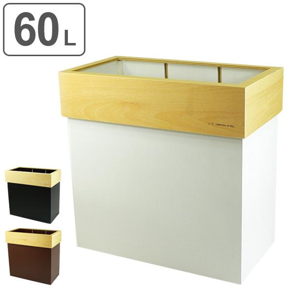 ゴミ箱 ヤマト工芸 yamato 木製 HANGER DUST W 60L ( 送料無料 ごみ箱 ダストボックス ダストBOX くずかご くず入れ )