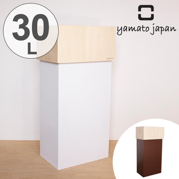 ヤマト工芸 DOORS W 30L 木製 yamato ( 送料無料 ごみ箱 ダストボックス スイング フタ付 ダストBOX くずかご くず入れ おしゃれ ) ゴミ箱