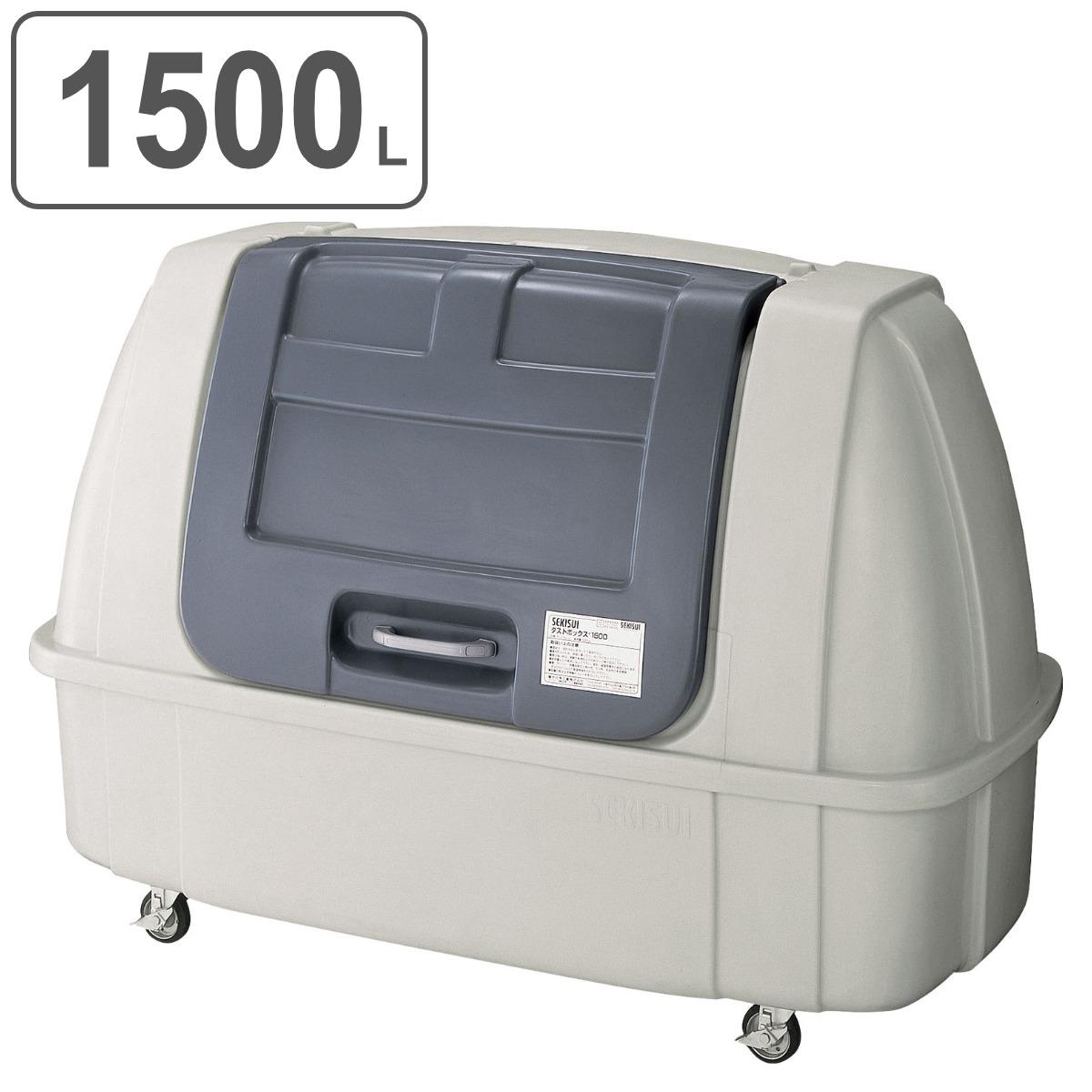 ダストボックス #1500 (大型ゴミ箱 回収用 山崎産業 送料無料 )