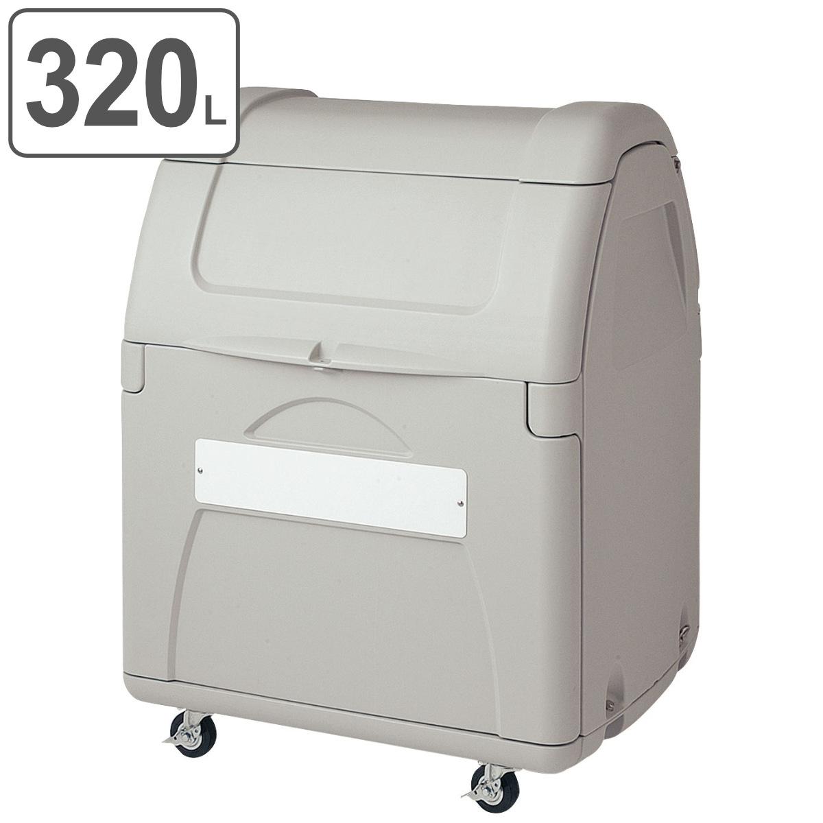 業務用ゴミ箱 ごみ集積 ダストボックス #330 (大型ゴミ箱 回収用 山崎産業 送料無料 )